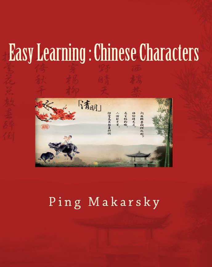 Easy Learning : Chinese Characters